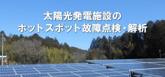 太陽光発電施設のホットスポット故障点検・解析