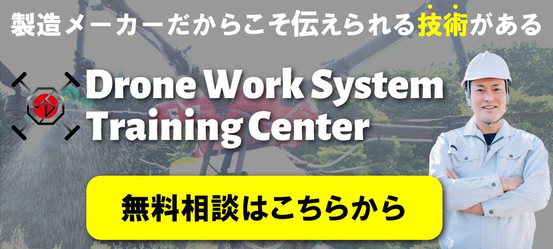 製造メーカーだからこそ伝えられる技術がある ドローンワークシステムトレーニングセンター 無料相談はこちら
