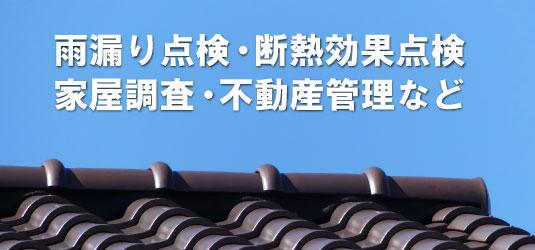 雨漏り点検・断熱効果点検・家屋調査・不動産管理など