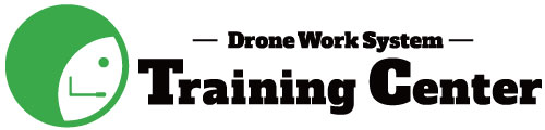 ドローンワークシステムトレーニングセンター